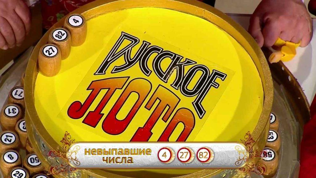 Невыпавшие числа 1127 тиража Русское лото