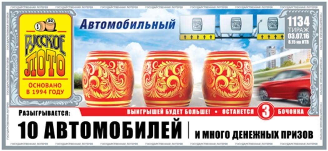 http://azartnov.ru/wp-content/uploads/2016/06/bilet_russkoe_loto_1134_tirazh.jpg