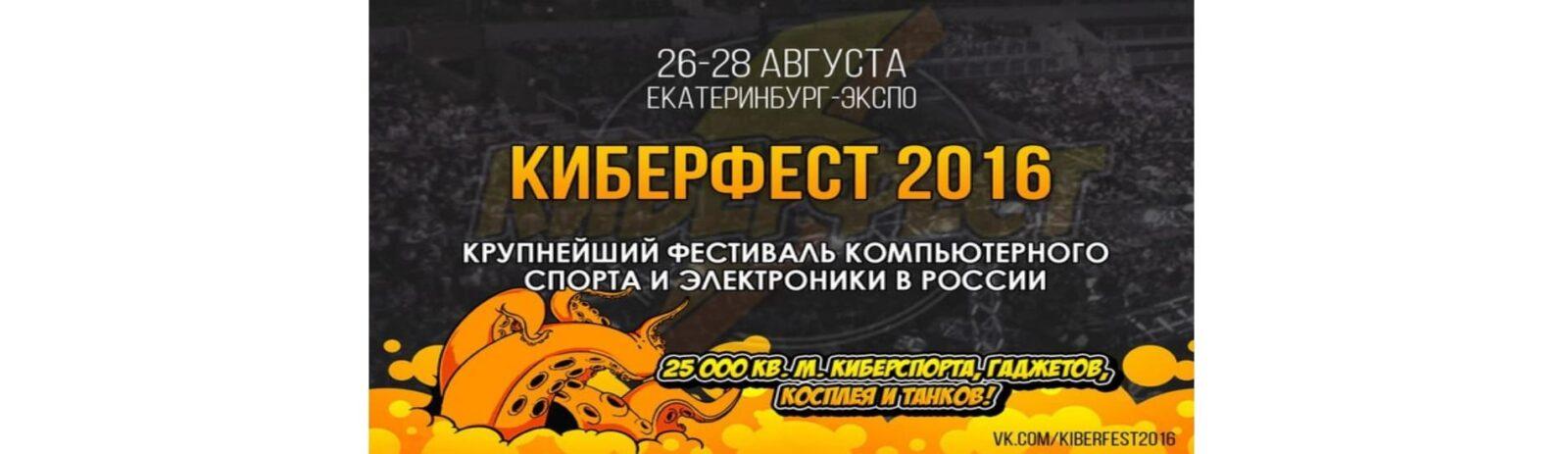 Киберфест 2016