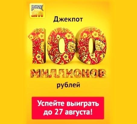 Джекпот Русское лото 100 миллионов