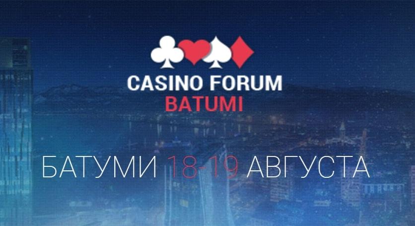 Casino Forum Batumi 2016