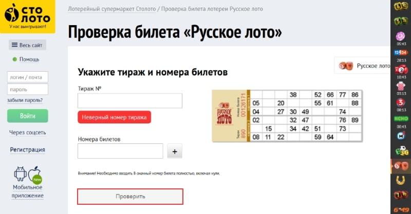 Страница проверки билетов Русское лото на компьютере