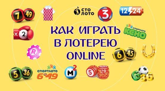 как играть в лотерею онлайн