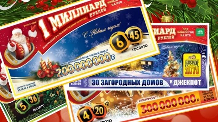 Розыгрыш лотерей Столото 31.12.2016