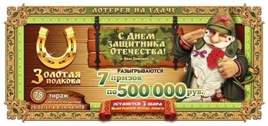 "Билет лотереи ""Золотая подкова"""