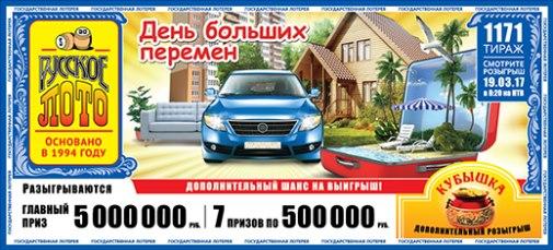 Билет 1171 тиража лотереи Русское лото