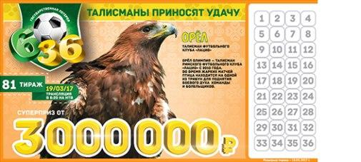 Билет лотереи 6 из 36 тираж 81