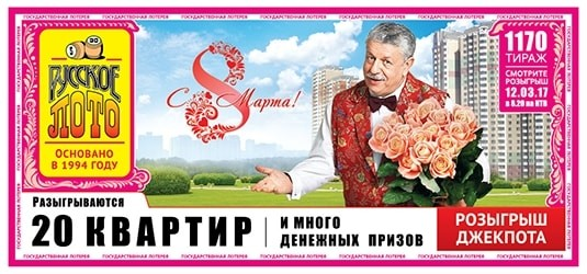 Билет Русское лото