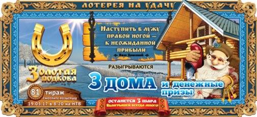 Билет лотереи золотая подкова 81