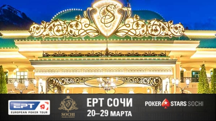European Poker Tour Sochi 2018