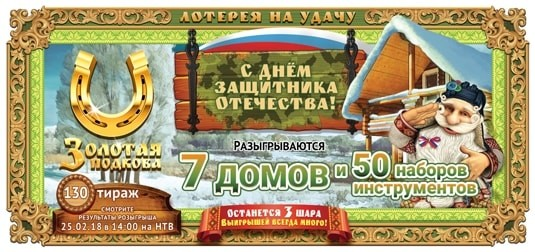 Билет Золотая подкова на 23 февраля