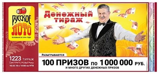 билет русское лото 1223 тираж
