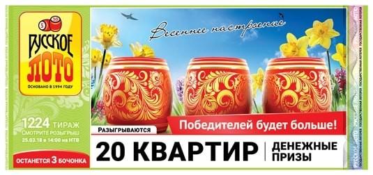 Билет русское лото 1224 тираж за 25 марта 2018 года