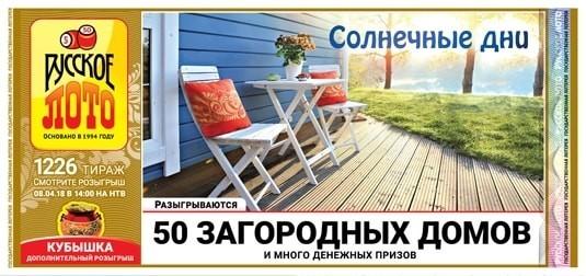 Билет русское лото 1226 тираж за 8 апреля 2018 года