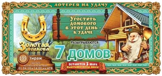 билет золотая подкова 135 тираж
