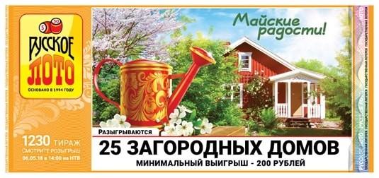 билет русское лото 1230 тираж