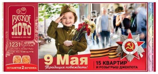 билет русское лото 1231 тираж