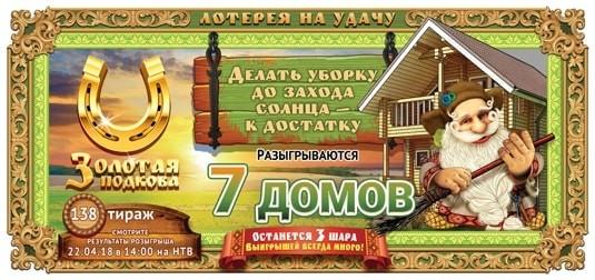 билет золотая подкова 138 тираж