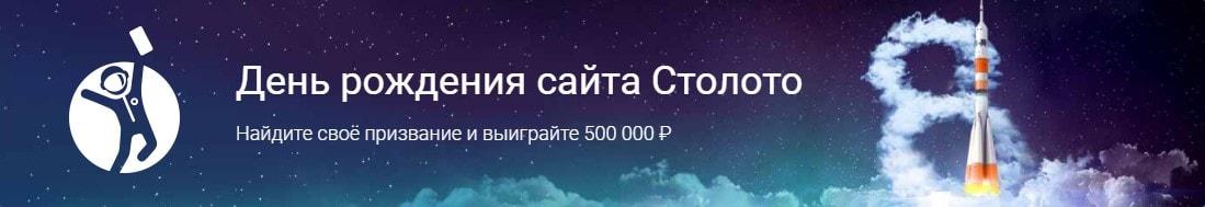 сайту Столото 8 лет