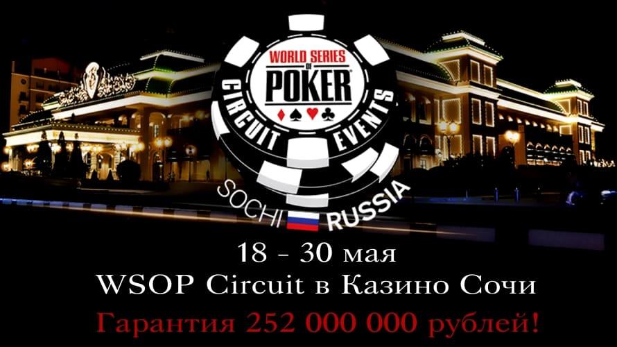 Мировая серия покера WSOP Circuit Russia 2018 пройдет в Сочи