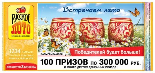 билет русское лото 1234 тираж