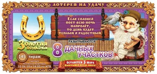 билет золотая подкова 145 тираж