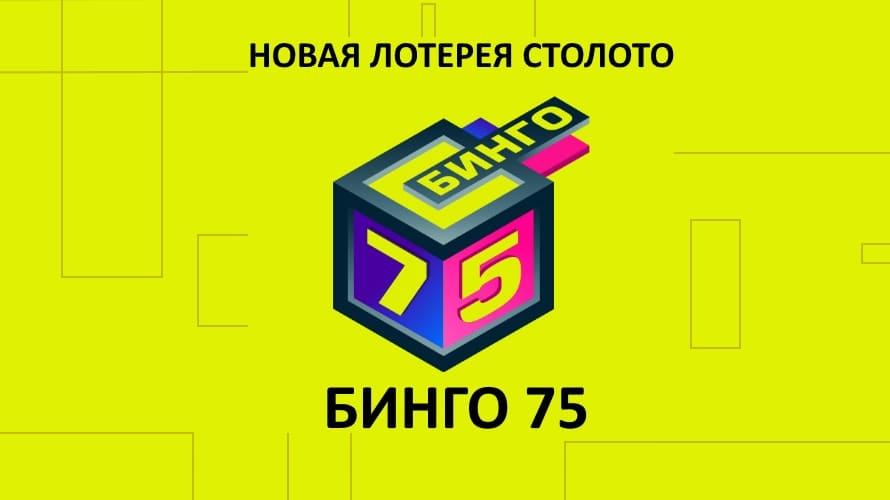 новая Лотеря Столото Бинго 75