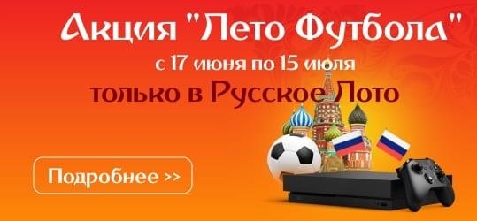 Акция Столото в Русское лото Лето футбола