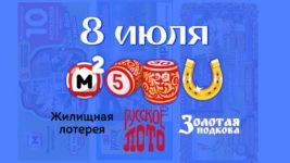 Лотереи Столото Русское лото Жилищная лотерея Золотая подкова 8 июля