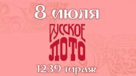 Лотерея Русское лото 8 июля