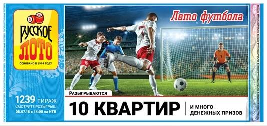 билет русское лото 1239 тираж