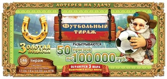 билет золотая подкова 146 тираж