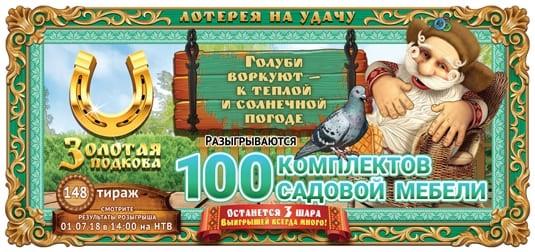 билет золотая подкова 148 тираж