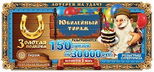 билет золотая подкова 150 тираж