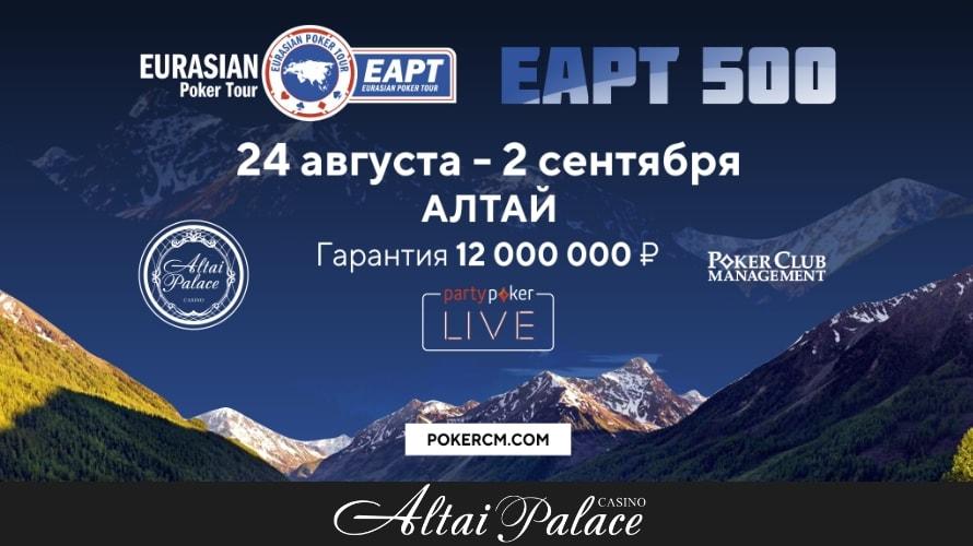 Eurasian Poker Tour EAPT 500 Altai 2018