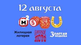 Лотереи Столото 12 августа