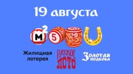 Лотереи Столото 19 августа