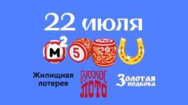 Лотерея Столото 22 июля 2018 года