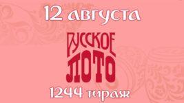Лотерея Русское лото 12 августа 1244 тираж
