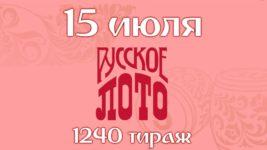 Лотерея Русское лото 15 июля