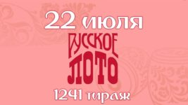Лотерея Русское лото 22 июля