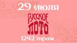 Лотерея Русское лото 29 июля