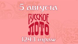 Лотерея Русское лото 5 августа 2018 года