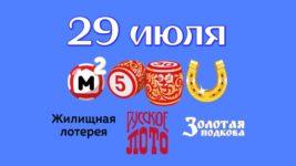Лотерея Столото 29 июля