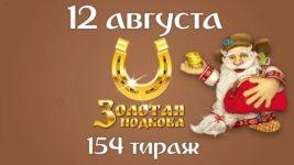 Лотерея Золотая Подкова 12 августа