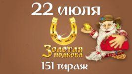 Лотерея Золотая Подкова 22 июля 151 тираж