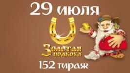 Лотерея Золотая Подкова 29 июля