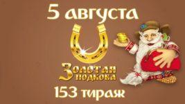 Лотерея Золотая Подкова 5 августа
