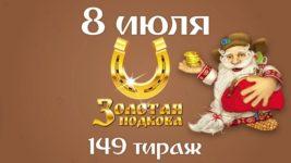 Лотерея Золотая Подкова 8 июля