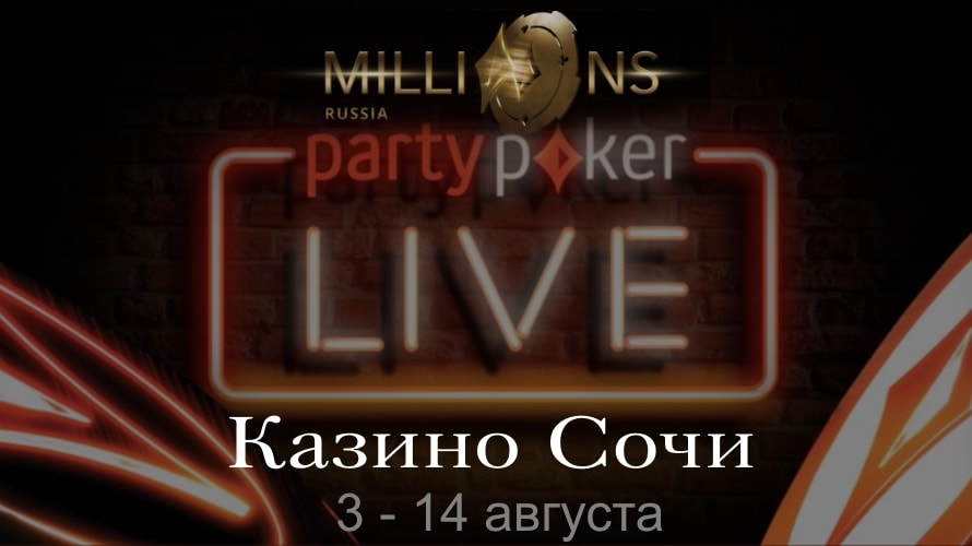 Partypoker Live Millions Russia 2018